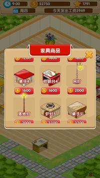 开心饭店 apk screenshot