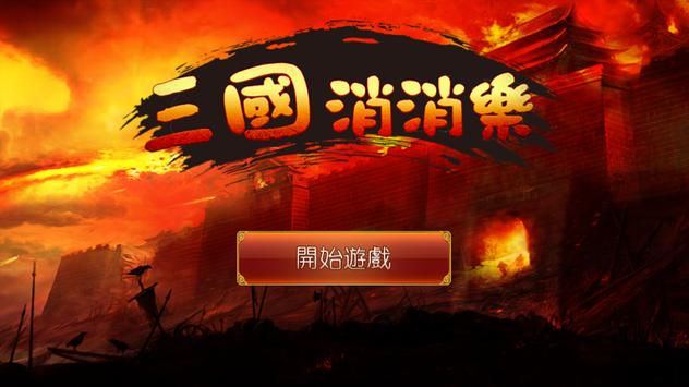 三國消消樂 poster