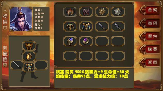 三國消消樂 screenshot 2