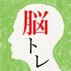 頭を柔らかくする脳トレ - 無料で謎解き暇つぶしIQアプリ 圖標