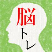 頭を柔らかくする脳トレ - 無料で謎解き暇つぶしIQアプリ icon