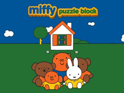 미피 퍼즐 블럭 -miffy puzzle block poster