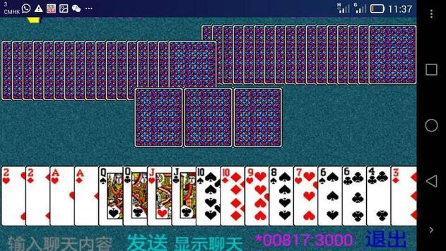香港斗地主 screenshot 4