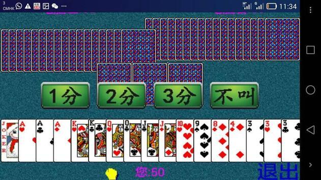 香港斗地主 screenshot 8