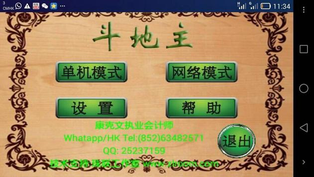 香港斗地主 poster