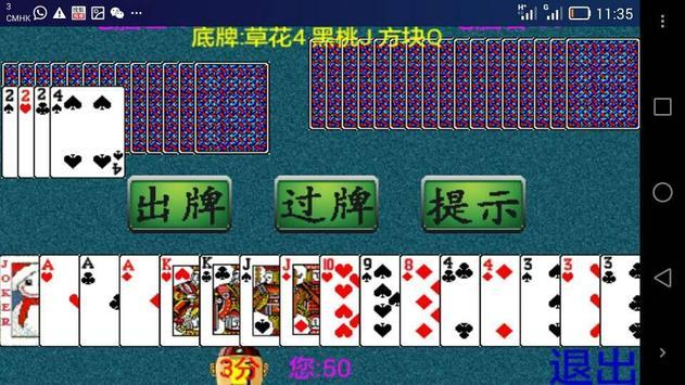 香港斗地主 screenshot 1