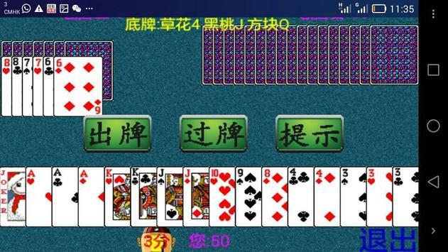 香港斗地主 screenshot 2