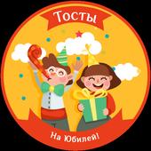 Стихи на юбилей: поздравления и короткие тосты icon