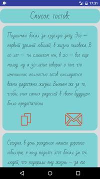 Стихи на юбилей: поздравления и короткие тосты screenshot 3