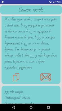 Стихи на юбилей: поздравления и короткие тосты screenshot 2