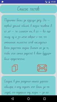 Стихи на юбилей: поздравления и короткие тосты screenshot 7