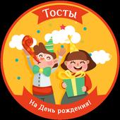 Стихи с днем рождения: тосты и поздравления icon