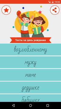 Стихи с днем рождения: тосты и поздравления poster