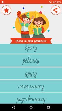 Стихи с днем рождения: тосты и поздравления apk screenshot