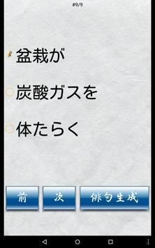 俳句自動生成器 apk screenshot