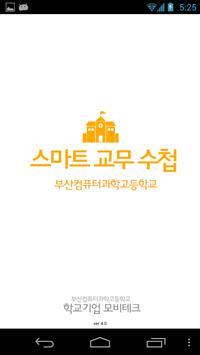 스마트교무수첩(부산컴퓨터과학고) poster