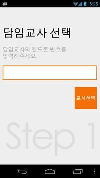스마트스쿨메신저(부산컴퓨터과학고) apk screenshot