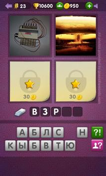 Угадай Слово apk screenshot