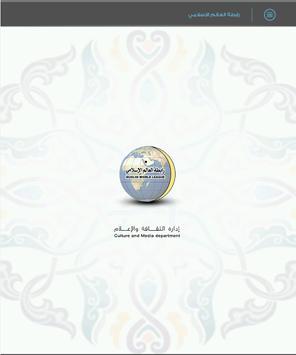 رابطة العالم الإسلامي poster