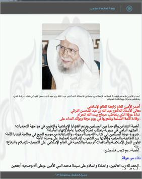رابطة العالم الإسلامي screenshot 1
