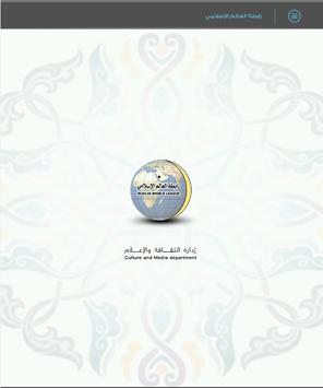 رابطة العالم الإسلامي screenshot 4