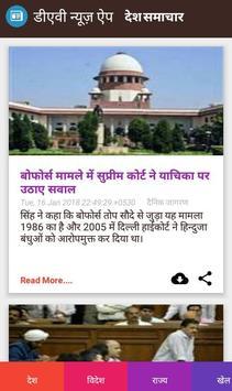 DAV NEWS APP apk screenshot
