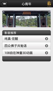 心青年-简 apk screenshot