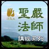 維摩經-聖嚴法師 icon