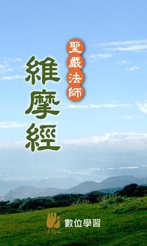 維摩經-聖嚴法師 poster