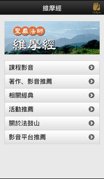 維摩經-聖嚴法師 apk screenshot