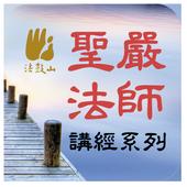无量寿经-圣严法师 icon