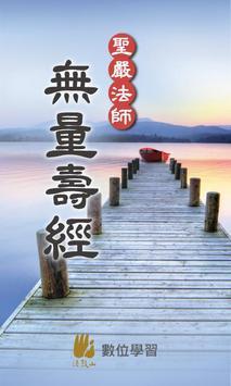无量寿经-圣严法师 poster