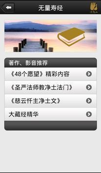 无量寿经-圣严法师 apk screenshot