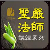 普贤菩萨行愿赞-圣严法师 icon