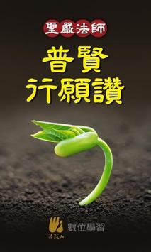 普贤菩萨行愿赞-圣严法师 poster