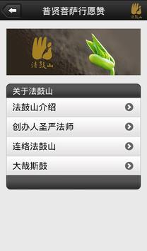 普贤菩萨行愿赞-圣严法师 apk screenshot