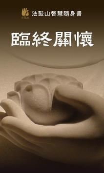 臨終關懷 poster
