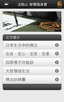 生活佛教 screenshot 1