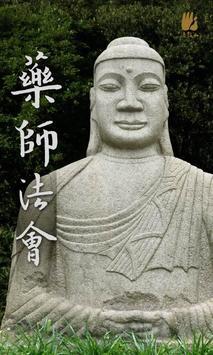 药师法会 poster