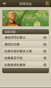 药师法会 apk screenshot