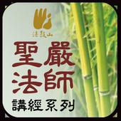 六祖坛经-圣严法师 icon
