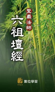 六祖坛经-圣严法师 poster