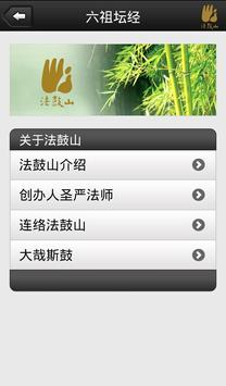 六祖坛经-圣严法师 apk screenshot