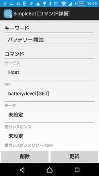 Simple Bot for Device Web API screenshot 2