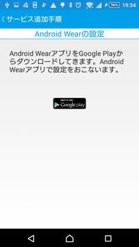 DWA Plug-in for Android Wear screenshot 1