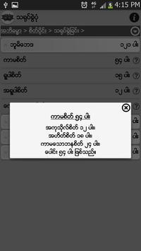 Abhidhamma အဘိဓမၼာ screenshot 3