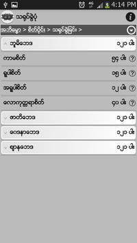 Abhidhamma အဘိဓမၼာ screenshot 2