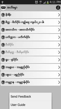 Abhidhamma အဘိဓမၼာ screenshot 5