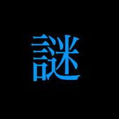 暗号30 icon