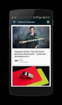 Новости Крыма apk screenshot